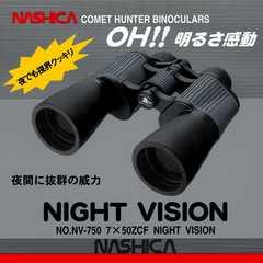 日本製 NASHICA双眼鏡 ナイトビジョン.NV-750 7×50Z