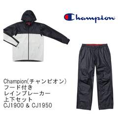 チャンピオン 上下セット レインブレーカーCJ1900/50-WN SIZE:M
