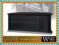 テレビボードテレビ台TVボードローボード/vivre/W95