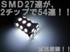 超LED】SMD54連バックランプ★デリカD5適合
