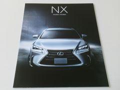 レクサス NX NX200t/NX300h カタログ 2014.7