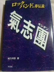 絶版【氣志團】夢伝説