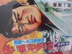 空手バカ一代完結全巻セット大判コミック全17冊極真空手