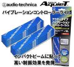 オーディオテクニカ デッドニング 制振材 AT7484(10枚入)