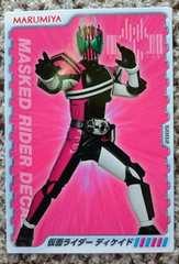 仮面ライダーふりかけ 歴代ライダーオリジナルカード ディケイド