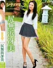 ◆SDN48 シナハマちゃん 尻無浜冴美