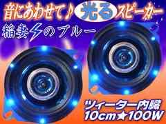 電源不要!音楽に合わせてブルーLEDが光るスピーカー10CM音質UP