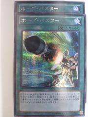 ホープ・バスター PP15-JP010 シークレットレア 2枚セット 遊戯王