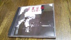 坂本龍一/音楽図鑑