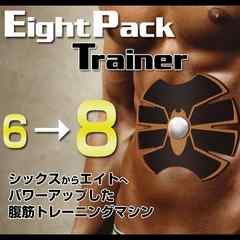 Eight Pack Trainer エイトパックトレーナー お腹/EMS EP910