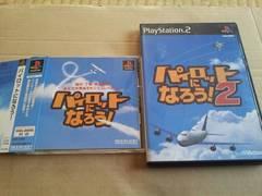PS1&PS2☆パイロットになろう1&2☆まとめ売り♪状態○