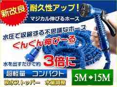 マジカル伸びるホース マジック 5m15m 洗車ガーデニング ブルー