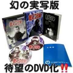 幻の実写版-待望のDVD化 鉄人28号 DVD-BOX