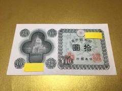 日本銀行券 国会議事堂 拾圓 10円 ピン札 未使用