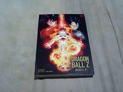 【DVD】ドラゴンボールZ 復活のF フリーザ