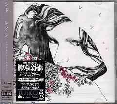 シド★レイン★初回生産限定盤B(CD+DVD)★未開封