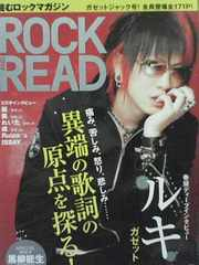 CD NIL時代RUKI/ルキ表紙ガゼット/the GazettE171P特集ロック・アンド・リード