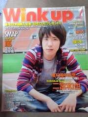 Wink up 2009 7月 嵐 二宮和也 SMAP 堂本光一 堂本剛 他