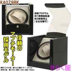 ワインディングマシーンマブチモーター採用 KA079