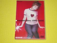 水野愛日★manabi-films 1998〜2000