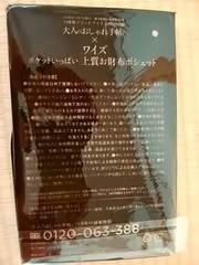 大人のおしゃれ手帖11月号付録 Y's 上質お財布ポシェット