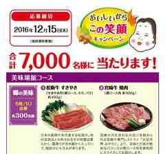 1円~即決送料無料/松阪牛宮崎牛海鮮果物クオカード500円当たる!2口分
