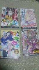 電撃文庫 非売品 店頭配布用ポストカード 全4種類 各10枚