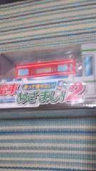 電車で『めざまし!2』