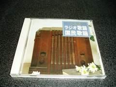 CD「決定盤 ラジオ歌謡・国民歌謡」土居裕子 高英男 唱歌 抒情歌