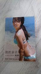 美品:深田恭子:写真集/AKUA