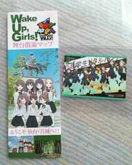 Wake Up, Girls!■舞台散策マップ&ブロマイド