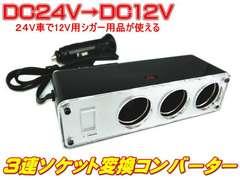 即納 24V→12V変換 3連シガーソケット DCDC デコデコ