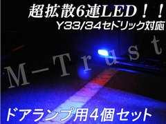 mLEDドアランプ拡散6連4個セット青★Y33/Y34セドリック前期/後期対応