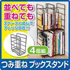 新品■4個組!アレンジ自在 つみ重ねブックスタンド 本棚