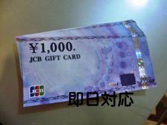 【お急ぎの方】即日対応 JCB商品券10000円分