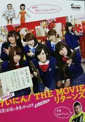 中古DVD NMB48 げいにん!THE MOVIEリターンズ