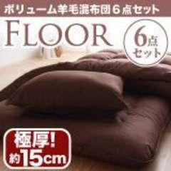 新品★ボリューム布団6点セット/シングル/ブラウン