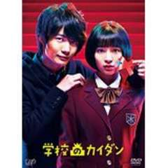 ■DVD『学校のカイダン DVD-BOX』広瀬すず 神木隆之介