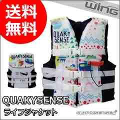 【送料無料】Quakysenseクェーキーセンス(小学生向け)ライフジャケットYV625