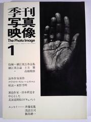 ★季刊「写真映像」★創刊号★特集:細江英公★1969年春号★