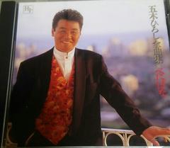 CD 五木ひろし 全曲集 べにばな