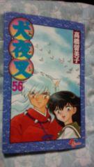 コミック『犬夜叉』56巻