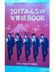 嵐 2017年 年賀状BOOK
