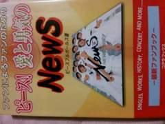 絶版.愛と勇気の【NewS】増田貴久.山下智久