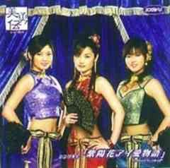 美勇伝<DVD>【紫陽花 アイ愛 物語】