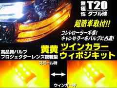 12v24v兼用!新型無極性T20ダブル球付!黄⇔黄LEDウィポジキット