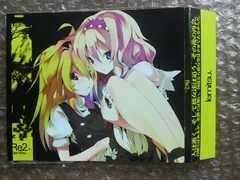 Re2-Y-/����{�[�J���A�����W/Iemitsu