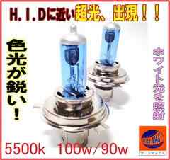 H4●HID級5500k/ブルーホワイト/2本1セット/ハロゲンバルブ12V車検対応