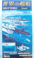◆世界の艦船(シリーズ5)6種セット◆☆レアアイテム・水中モーター1個付/タカラ