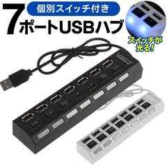 ��7� �[�gUSB�n�u 7�'�USB�@����ɐڑ��I�u���b�N